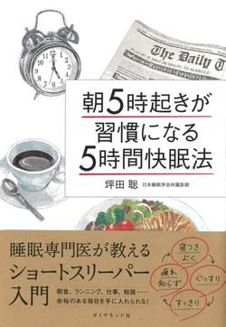 朝5時起きが習慣になる「5時間快眠法」
