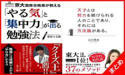 東大・京大トップの勉強法