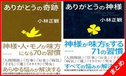小林正観 ベスト・メッセージ集2冊セット