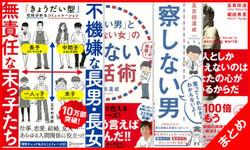 心理カウンセラー・五百田達成 全集