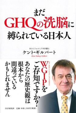 まだGHQの洗脳に縛られている日本人