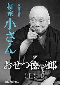 おせつ徳三郎(上) 柳家小さん