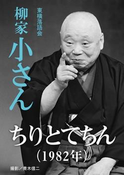 ちりとてちん(1982) 柳家小さん