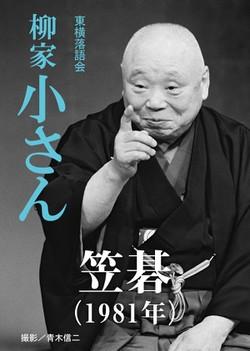 笠碁(1981) 柳家小さん