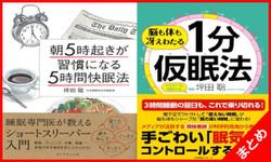 短時間で疲れがとれる!坪田聡の快眠入門書セット