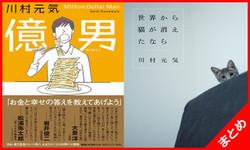 川村元気 ベストセラー小説セット