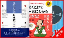 日本史・世界史を学ぶ
