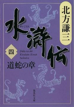 北方謙三 水滸伝 第4巻 道蛇の章(第222回~第303回)