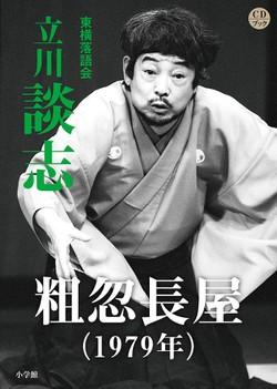 粗忽長屋(1979) 立川談志