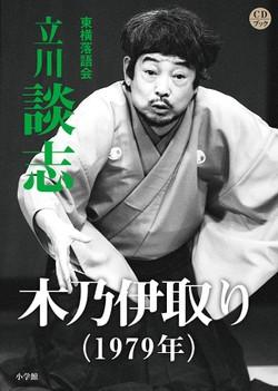 木乃伊取り(1979) 立川談志