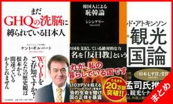 日本をよく知る外国人がみた日本の姿