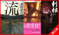 直木賞受賞作 最新オーディオブックセット