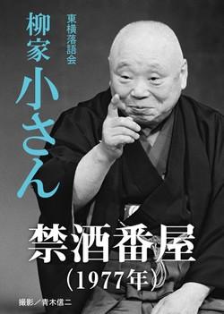 禁酒番屋(1977) 柳家小さん