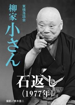 石返し(1977) 柳家小さん