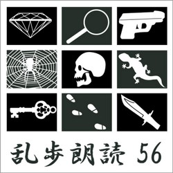 恐怖王 江戸川乱歩(合成音声による朗読) 第(3)章「怪自動車」