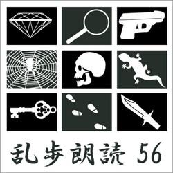 恐怖王 江戸川乱歩(合成音声による朗読) 第(21)章「怪画家」
