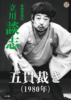 五貫裁き(1980)