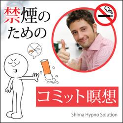 禁煙のためのコミット瞑想