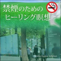 禁煙のためのヒーリング瞑想