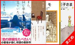 読書の秋 セレクション