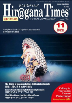 Hiragana Times 2017年11月号