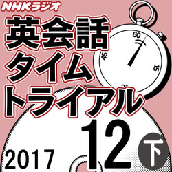 NHK「英会話タイムトライアル」2017.12月号 (下)