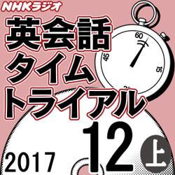 NHK「英会話タイムトライアル」2017.12月号 (上)