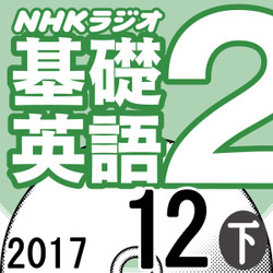 NHK「基礎英語2」2017.12月号 (下)