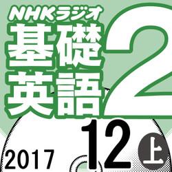 NHK「基礎英語2」2017.12月号 (上)