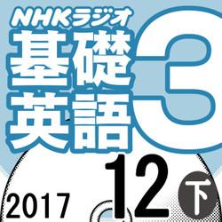 NHK「基礎英語3」2017.12月号 (下)