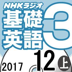 NHK「基礎英語3」2017.12月号 (上)