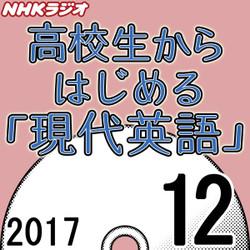 NHK「高校生からはじめる『現代英語』」2017.12月号