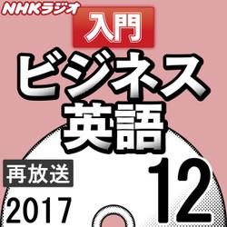 NHK「入門ビジネス英語」2017.12月号