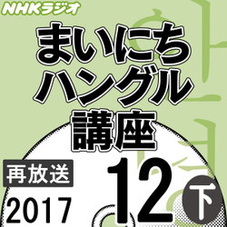 NHK 「まいにちハングル講座」 2017.12月号(下)
