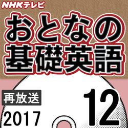 NHK「おとなの基礎英語」2017.12月号