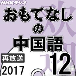 NHK「おもてなしの中国語」 2017.12月号