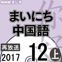 NHK「まいにち中国語」 2017.12月号(上)