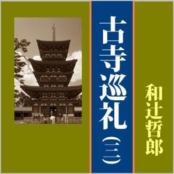 古寺巡礼(三)