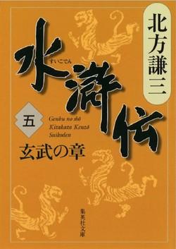北方謙三 水滸伝 第5巻 玄武の章(第304回~第390回)