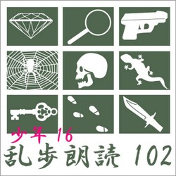 魔法博士 江戸川乱歩(合成音声による朗読) 第(28)章「名探偵の勝利」