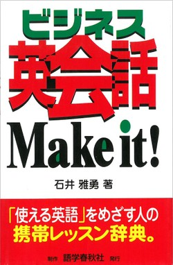 ビジネス英会話Make it!【分割版】PART6 会議の表現