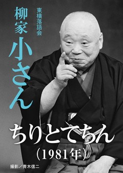ちりとてちん(1981)