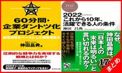 神田昌典 オーディオブックセットの書影