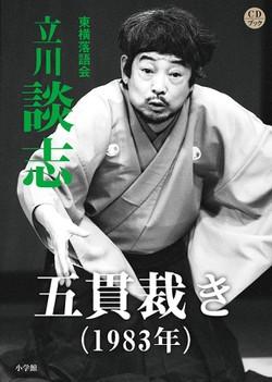 五貫裁き(1983)