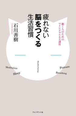 疲れない脳をつくる生活習慣―働く人のためのマインドフルネス講座の書影