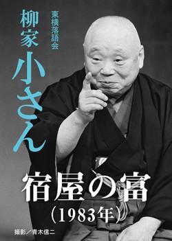 宿屋の富(1983) 柳家小さん