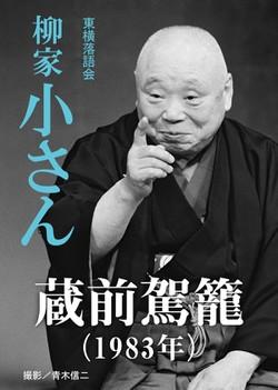蔵前駕籠(1983) 柳家小さん
