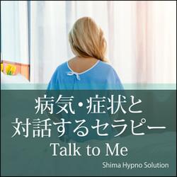 病気・症状と対話するセラピー Talk to Me