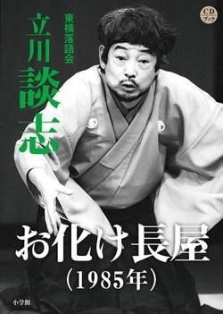 お化け長屋(1985) 立川談志