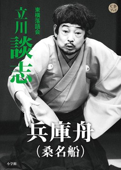 兵庫舟(桑名船) 立川談志